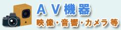 AV機器(映像・音響機器)