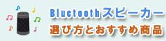 Bluetoothスピーカーの選び方とおすすめ機種