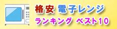 格安 電子レンジ 人気TOP10