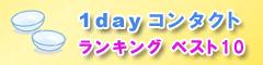 コンタクトレンズ1day人気ランキング TOP10