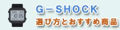 G-SHOCK選び方とおすすめ機種