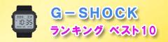 G-SHOCK人気ランキング TOP10