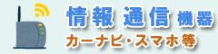 情報家電・通信機器