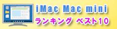 iMac・Mac miniの人気ランキング TOP10