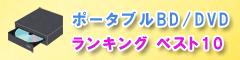 ポータブルBD/DVDプレイヤーの人気ランキング TOP10