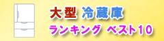 大型 冷蔵庫 人気TOP10