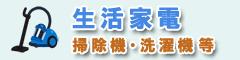 生活家電(掃除機・洗濯機など)
