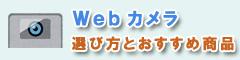 Webカメラの選び方とおすすめ機種