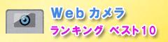 Webカメラの人気ランキング TOP10
